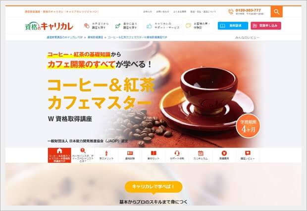 コーヒー&紅茶カフェマスター講座