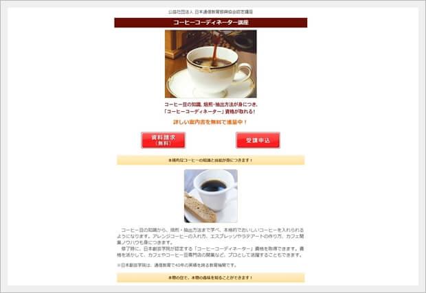 コーヒーコーディネーター講座