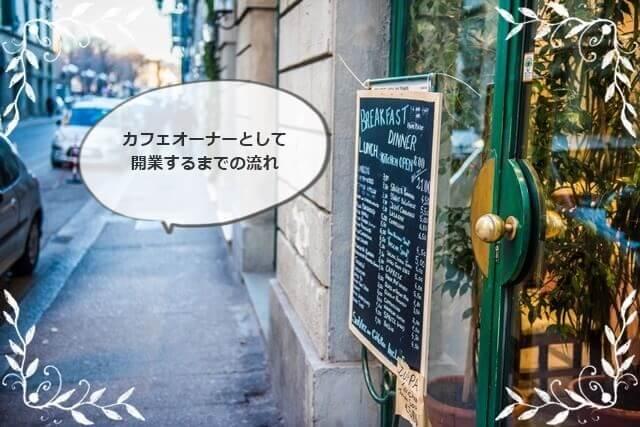 カフェオーナーとして開業するまでの流れ