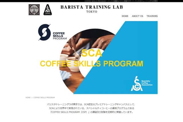 コーヒースキルズプログラム