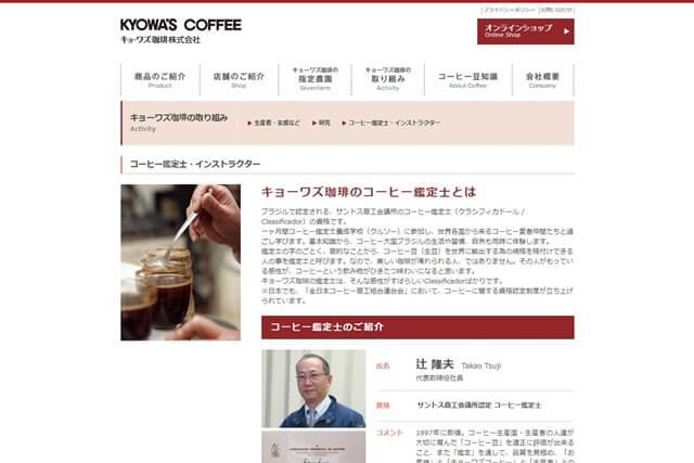コーヒー鑑定士